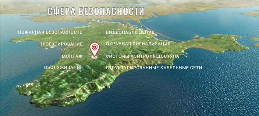 Сфера безопасности Крым
